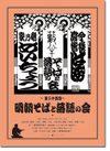 2008_sobaraku_poster470